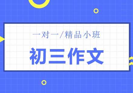 北京語文作文培訓-初三作文輔導班