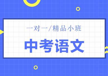北京中考輔導培訓-中考語文輔導班