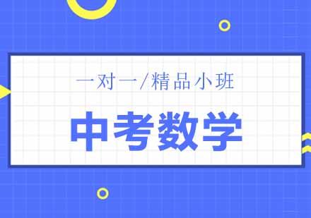 北京中考輔導培訓-中考數學培訓班