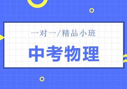 北京中考輔導培訓-中考物理培訓班