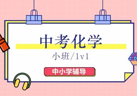北京中考輔導培訓-中考化學培訓班