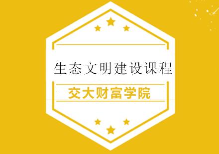 上海生態文明建設培訓-生態文明建設課程