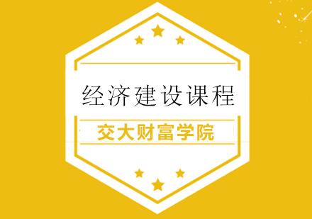 上海經濟信息管理培訓-經濟建設課程