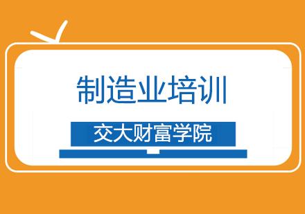 上海制造業培訓-制造業培訓