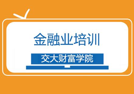 上海金融專碩培訓-金融業培訓