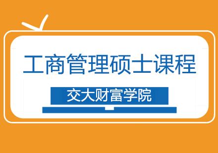 上海工商管理培訓-工商管理碩士課程