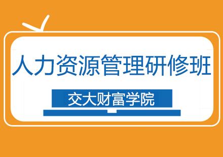 上海人力資源管理師培訓-人力資源管理研修班