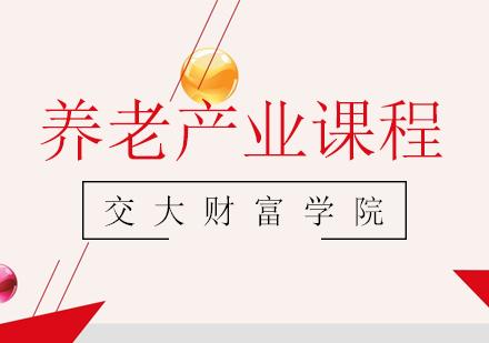 上海養老產業培訓-養老產業課程