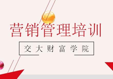 上海網絡營銷培訓-營銷管理培訓