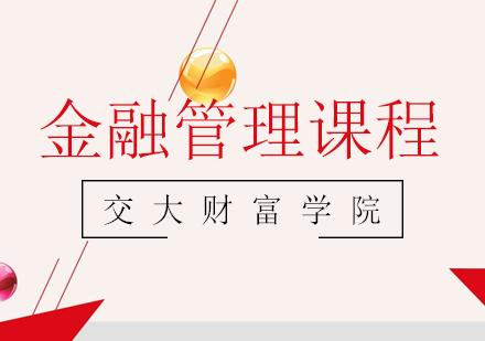 上海金融專碩培訓-金融管理課程