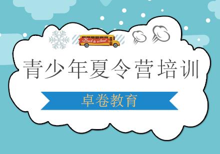 上海夏令營培訓-青少年夏令營培訓