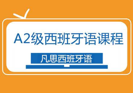 上海西班牙語培訓-A2級西班牙語課程