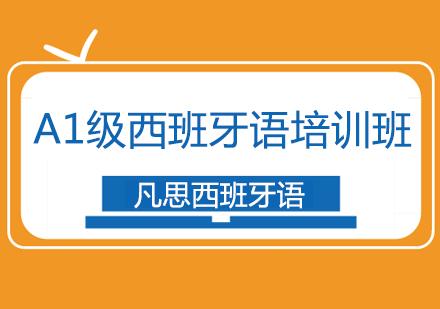上海西班牙語培訓-A1級西班牙語培訓班