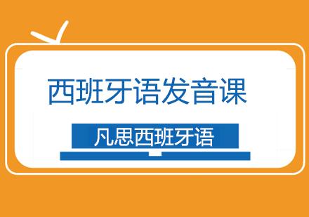 上海西班牙語培訓-西班牙語發音課