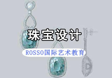 珠寶設計留學培訓