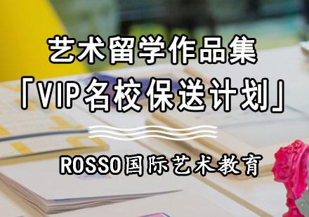 藝術留學作品集VIP名校保送計劃