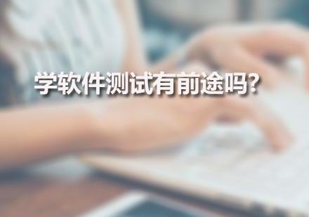 广州学软件测试有前途吗?