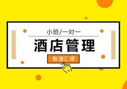 北京酒店管理培訓學校-北京酒店管理培訓課程-北京酒店管理培訓班