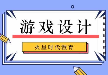 北京游戲設計培訓-游戲設計培訓班