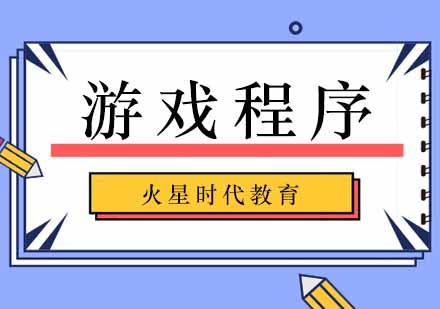北京游戲開發培訓-游戲程序培訓班