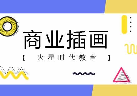北京插畫設計培訓-商業插畫培訓班