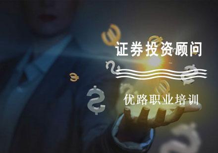 證券投資顧問培訓課程