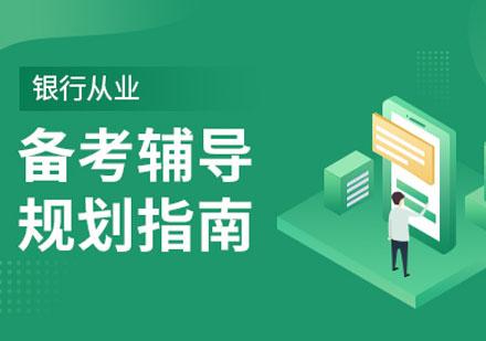 銀行從業培訓課程