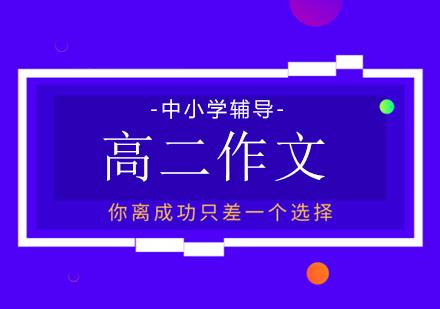 北京語文作文培訓-高二作文輔導班