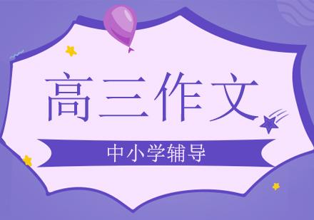 北京語文作文培訓-高三作文培訓班