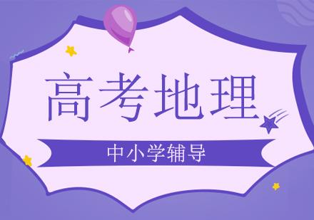 北京高考輔導培訓-高考地理培訓班