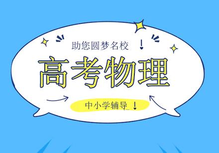北京高考輔導培訓-高考物理輔導班