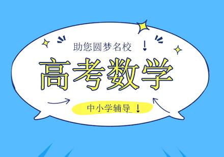 北京高考輔導培訓-高考數學輔導班