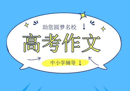 北京語文作文培訓-高考作文培訓班
