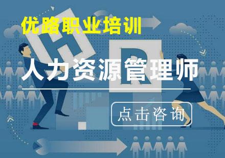 重慶薪稅師培訓-人力資源管理師培訓課程