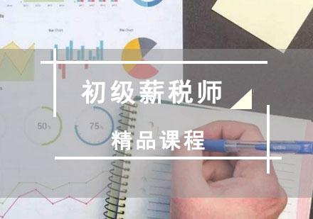 重慶薪稅師培訓-初級薪稅師培訓