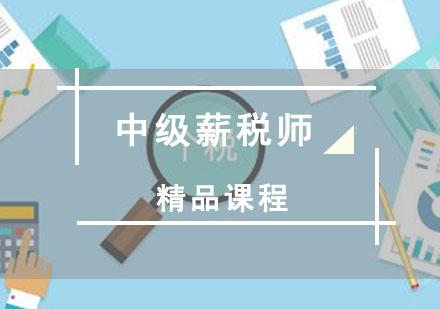 重慶薪稅師培訓-中級薪稅師培訓