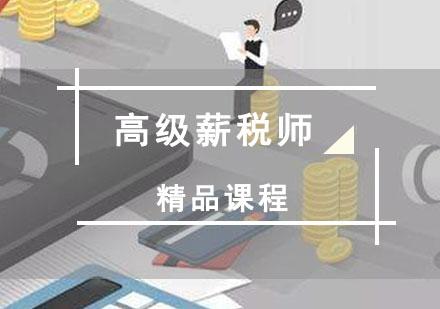 重慶薪稅師培訓-高級薪稅師培訓