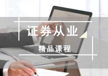 重慶證券從業培訓-證券從業培訓班