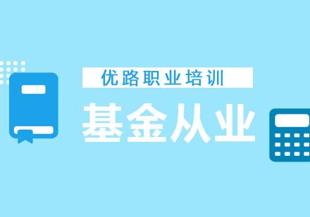 重慶優路職業培訓_基金從業培訓班