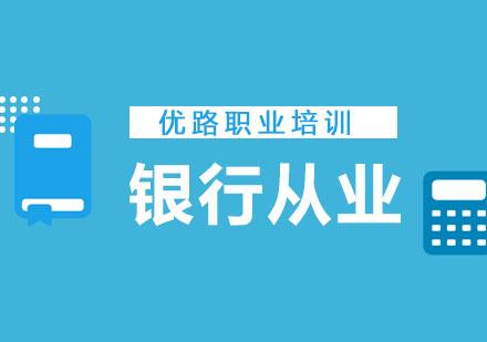 重慶銀行從業培訓-銀行從業培訓班