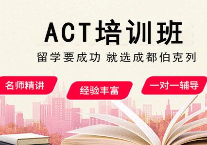 ACT培訓班