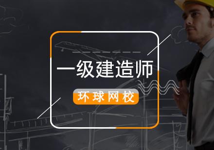 北京一級建筑工程師培訓-一級建造師輔導班