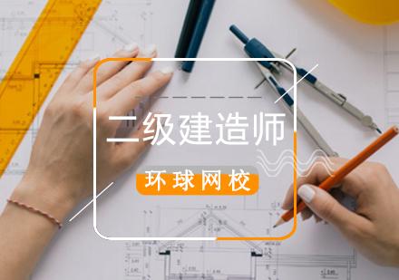 北京二級建筑工程師培訓-二級建造師考試培訓