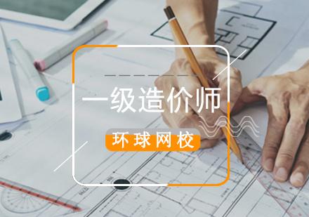 北京造價工程師培訓-一級造價工程師網課