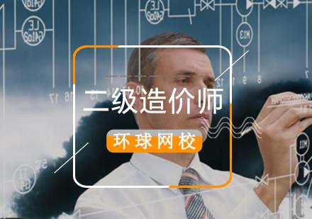 北京造價工程師培訓-二級造價工程師輔導