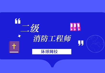 北京二級消防工程師培訓-二級消防工程師培訓