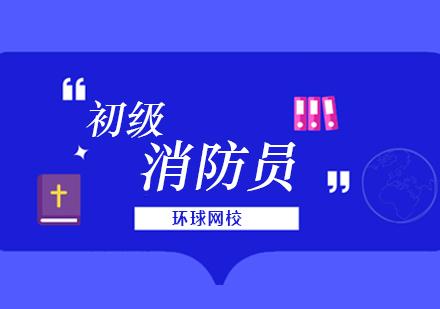 北京消防員培訓-初級消防員培訓班