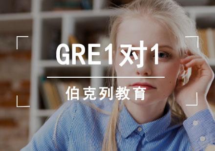 GRE培訓1對1課程