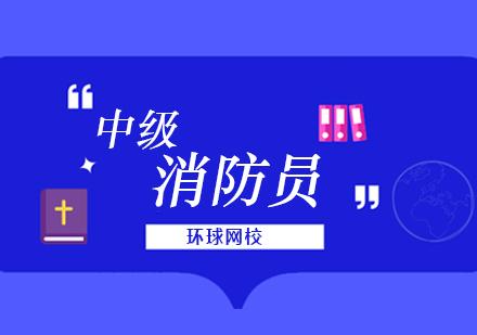 北京消防員培訓-中級消防員培訓