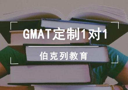 GMAT定制1對1課程